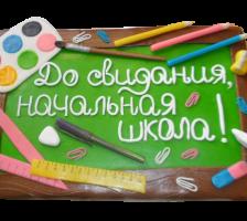 "Торт ""Начальная школа"""